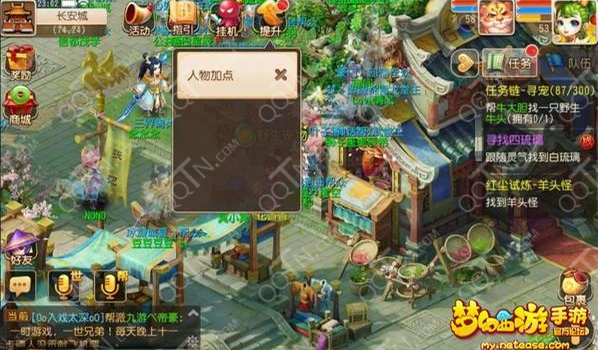 梦幻西游手游挑战300环任务链全流程攻略