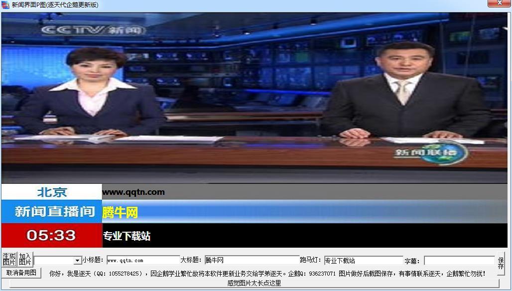 新闻联播ps软件下载|新闻界面p图工具1.5 恶搞版_腾牛