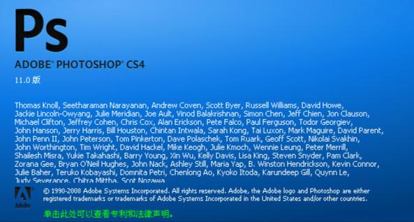 PS CS4简体中文版下载 Adobe Photoshop CS4破解版 腾牛下载