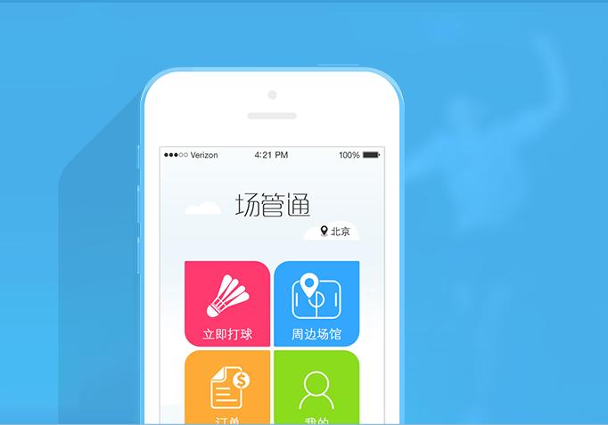 场馆通for iPhone\/iPad|场馆通app下载1.0.0 iO