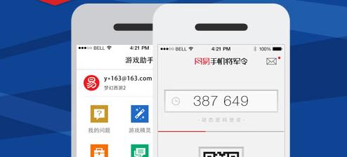 网易手机将军令下载 网易将军令iphone3.7.3 官方版 腾牛下...