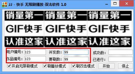 GIF快手刷播放量工具|快手无限刷播放双击软件