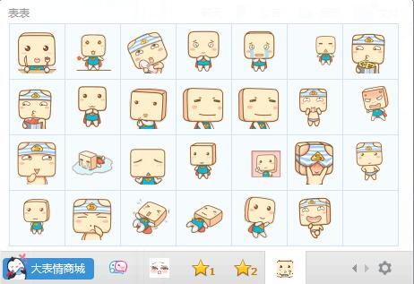 卖萌表表表情下载27P白色头像表情包图片