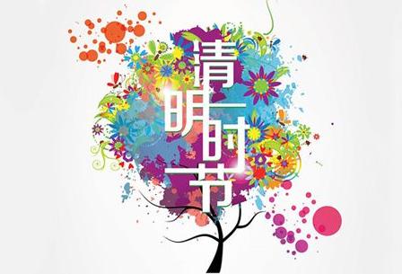 2015清明节个性QQ签名