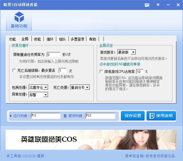 暗黑3自动释放技能下载 暗黑3自动释放技能2.0 免费脚本 腾...