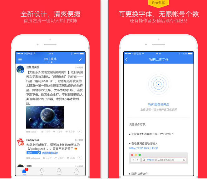 WeicoPro 4 for iPhone\/iPad|WeicoPro 4 App下