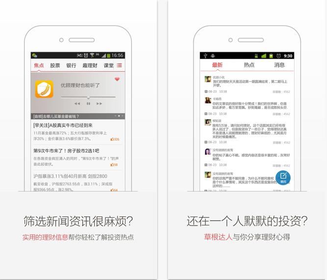 优顾理财for iPhone\/iPad 优顾理财App下载2.1
