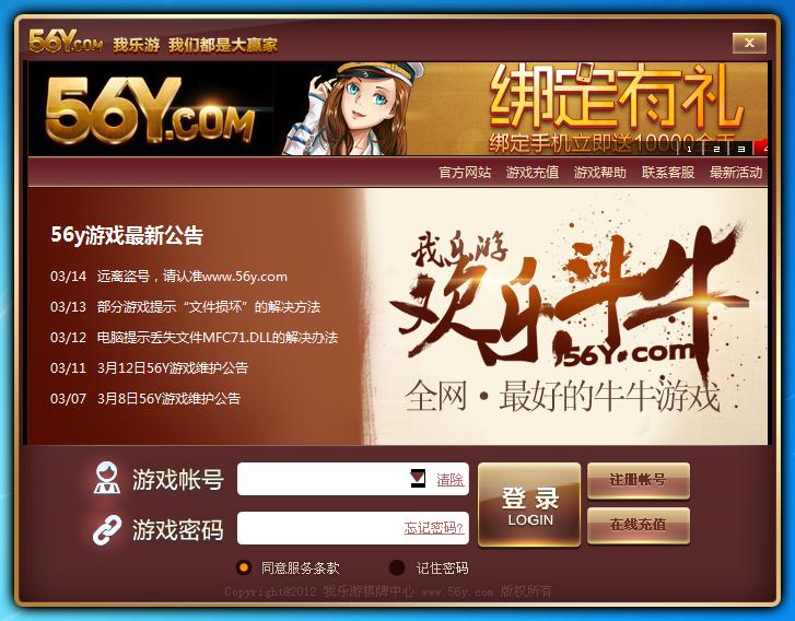 56y棋牌游戏平台客户端|56y游戏中心下载600