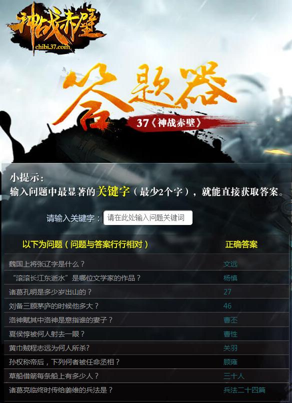 37神战赤壁登陆器下载 37神战赤壁微端1.0.0.6