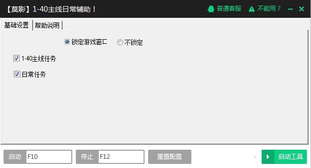 神战赤壁莫影辅助0427 最新版_腾牛下载