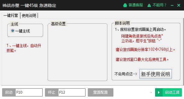 神战赤壁练级脚本04.13 稳定版_腾牛下载