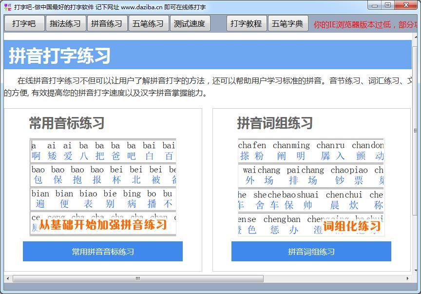 打字吧下载|打字吧(打字练习软件)1.0 绿色免费