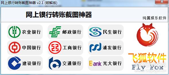 网银转账截图软件下载 网上银行转账截图神器