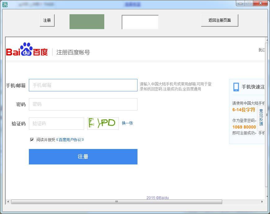 百度账号批量注册工具下载 百度注册机1.0 绿色