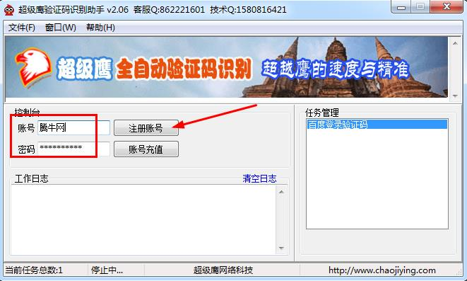 验证码识别软件下载_91tv下载软件