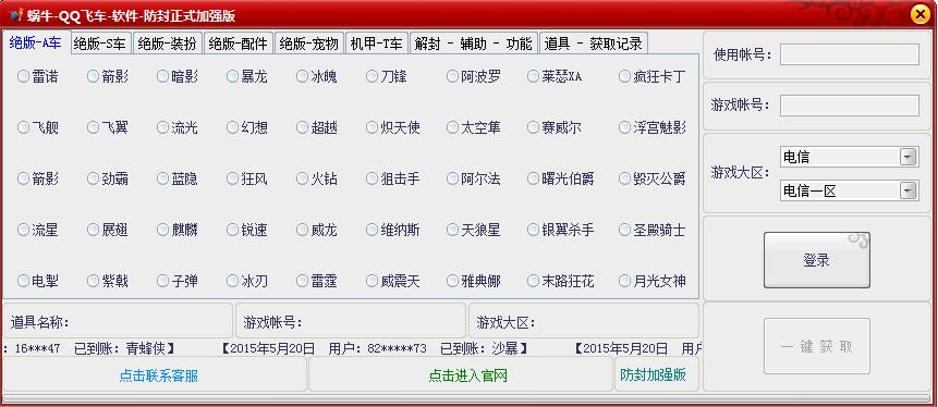 qq飞车鬼战刀怎么刷_QQ飞车蜗牛辅助下载-蜗牛QQ飞车软件201505 防封正式加强版-腾牛下载