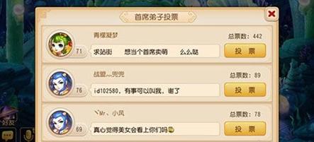梦幻西游手游首席弟子怎么竞选 成功竞选攻略