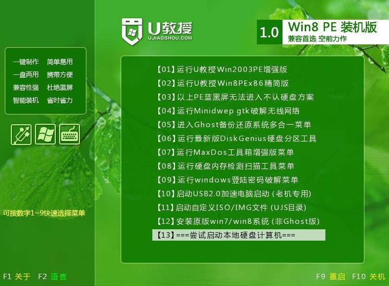 u教授u盘启动盘制作工具2.3.3.55 官方版
