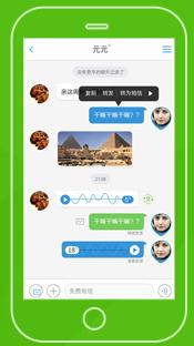 苹果越狱兔_手机飞信客户端|飞信iphone版3.6.0 官方版_腾牛下载