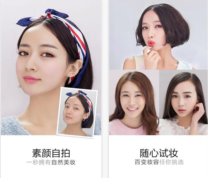 美妆相机app下载|美妆相机iphone版1.0