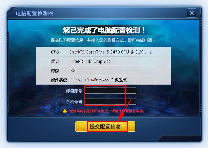 无尽战区电脑配置检测器1.0.0.1 官方版_腾牛下