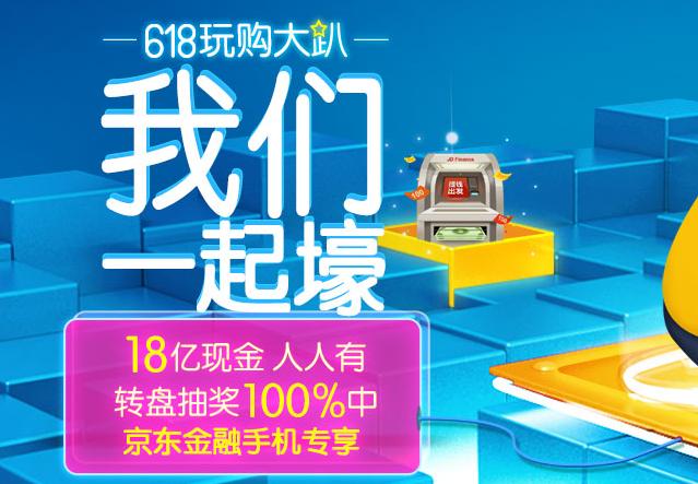 京东金融国民老公撒钱18亿 100%领现金活动_