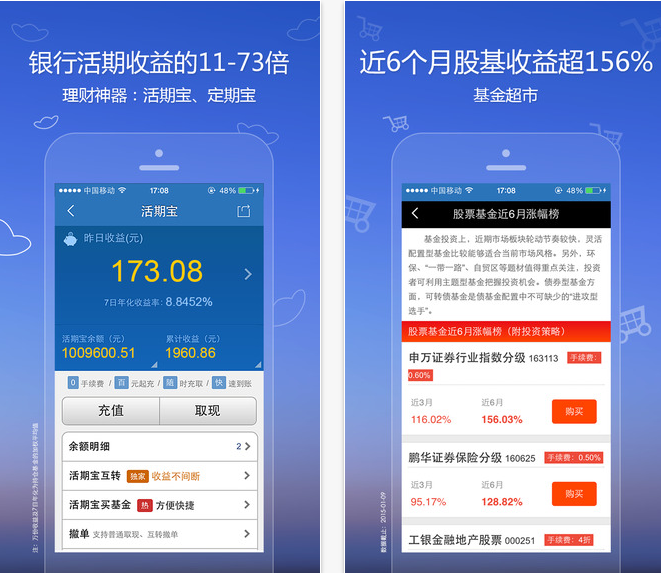 天天基金网苹果版|天天基金网App下载3.9.0 iO