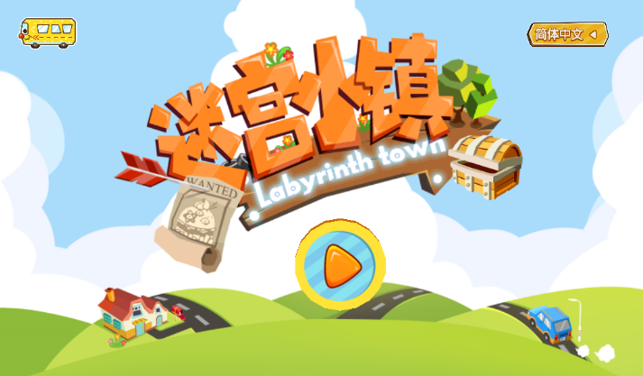 迷宫小镇宝宝巴士下载 迷宫小镇宝宝巴士v2.0.3 腾牛安卓网