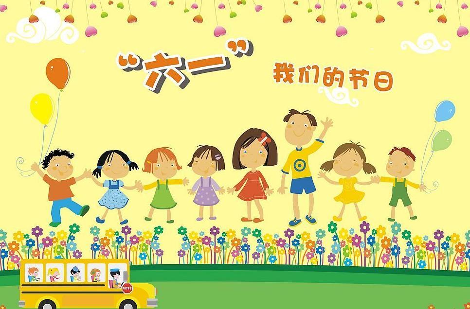 六一儿童节图片素材 2015儿童节图片大全