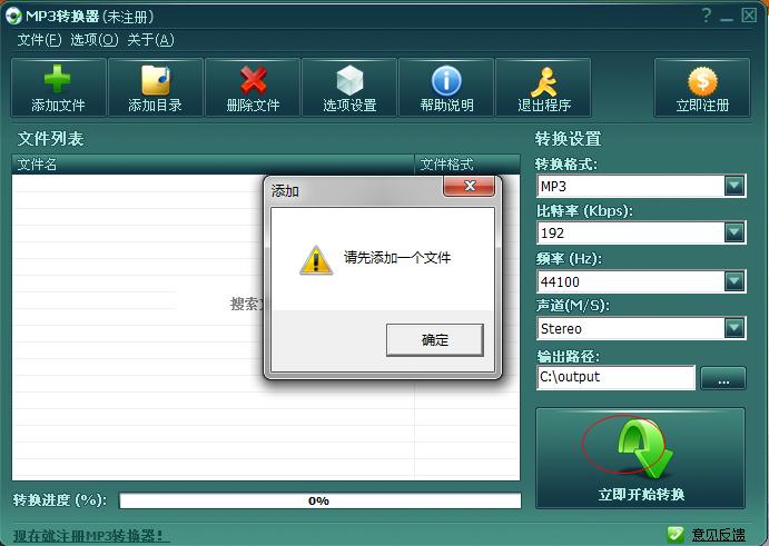 小速mp3格式转换器1.0 绿色版_腾牛下载