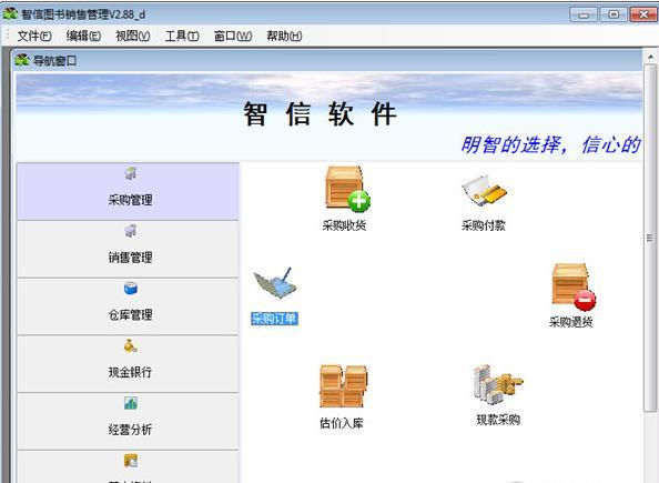 智信图书销售管理系统|智信图书销售管理软件