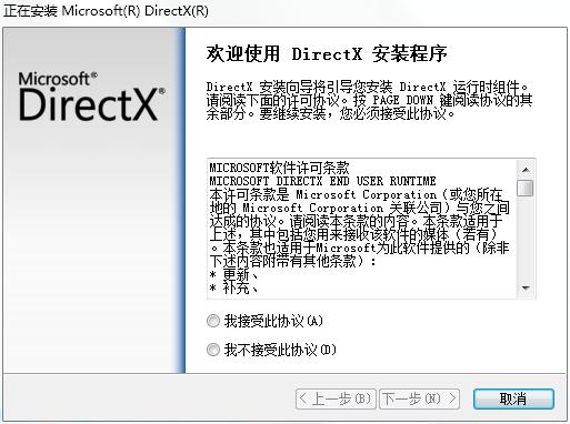 dxwebsetup.exe截图