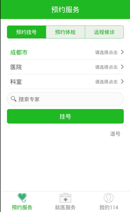 114挂号平台客户端app 114挂号 安卓版下载v1