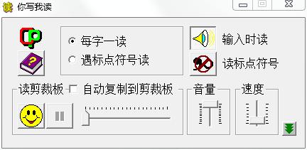 标准普通话发音软件|读霸v1.3 绿色特别版_腾牛