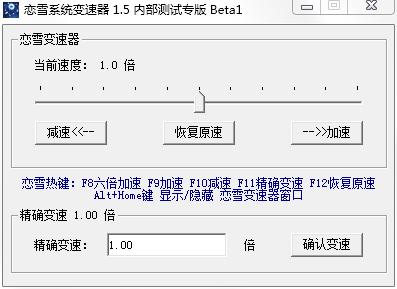 恋雪变速器下载|恋雪系统变速器1.5 破解版_腾