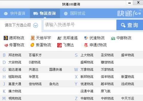 快递100查询电脑版官方下载1.1.1 专业版_腾牛
