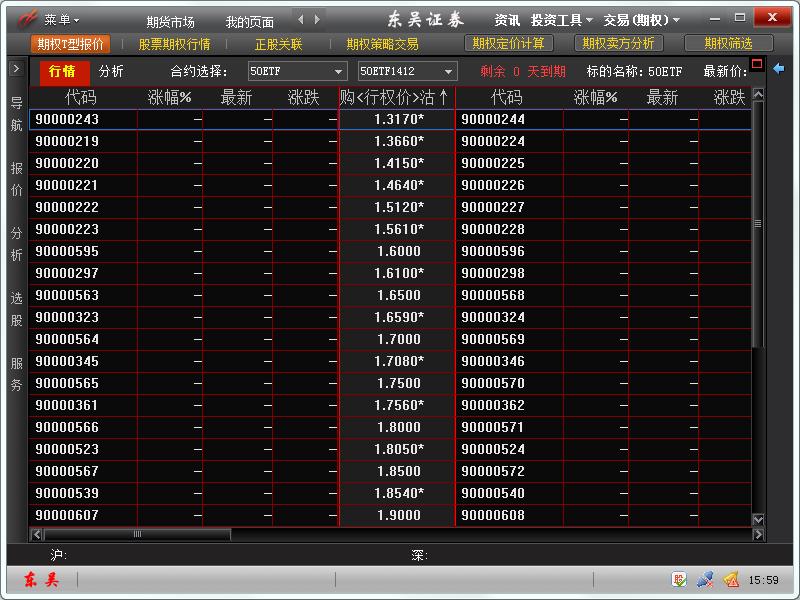东吴汇点期权网上交易软件|东吴证券汇点股票