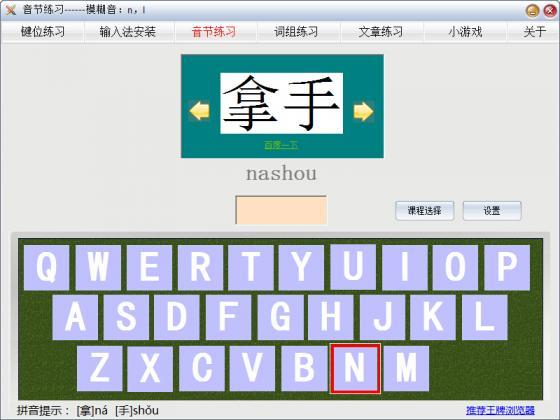 拼音打字练习软件下载|拼音打字练习软件2015