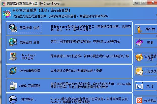 侠客密码查看器下载4.93 绿化版_腾牛下载