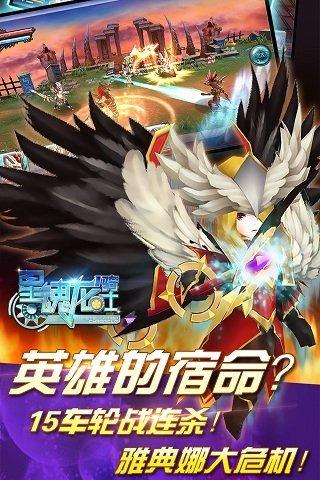 载 星魂龙骑士电脑版下载0.1 腾牛下载