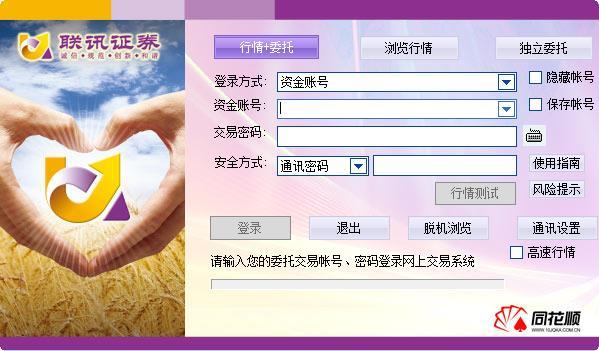 联讯证券同花顺7.0 官方最新版_腾牛下载
