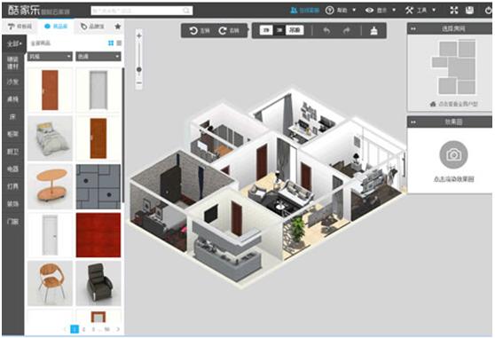 酷家乐3D室内装修设计5.8 官方版
