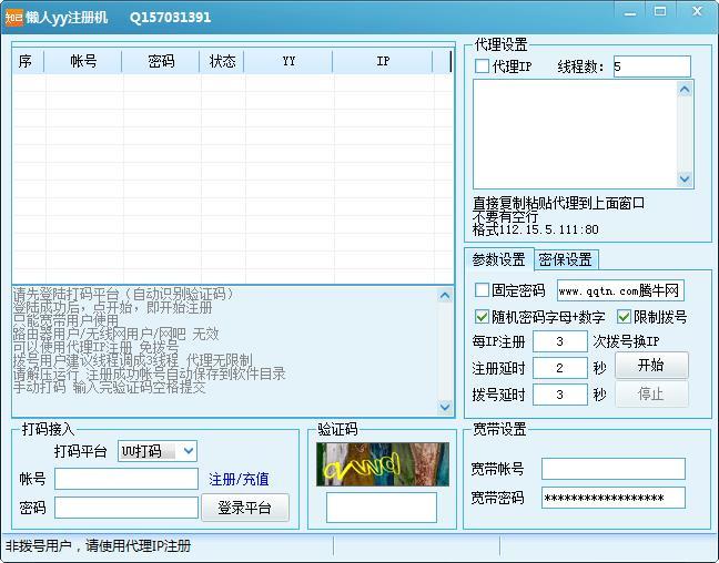 yy批量注册机下载 懒人yy注册机1.25 绿色版_腾
