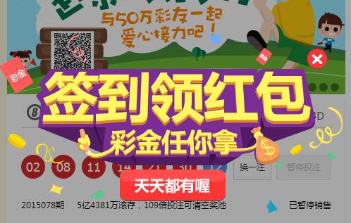 QQ彩票每日签到领百万红包 属预热活动_QQ下
