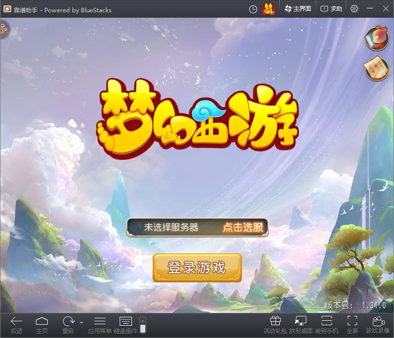 梦幻西游手游九游pc版 梦幻西游手游九游电脑版下载1.29.0 ...