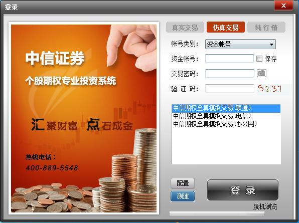 中信证券汇点个股期权专业投资系统4.5.1.8 澎