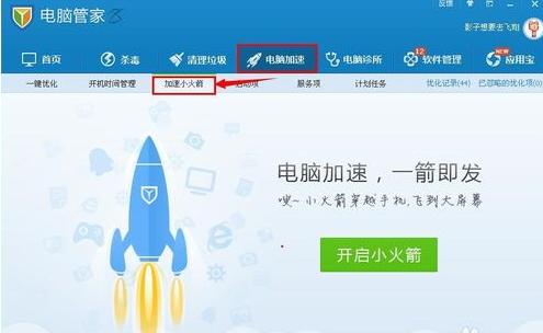QQ电脑管家小火箭怎么弄开启电脑管家小火箭方法_QQ下载网傳頌之物-cg