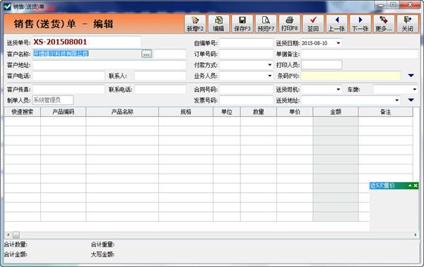 开博送货单管理软件官方下载2.81 标准版_腾牛