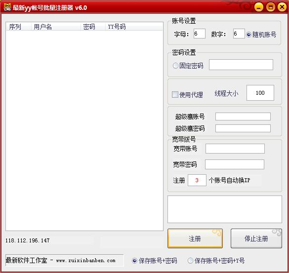 最新yy帐号批量注册器下载6.0 绿色版_腾牛下