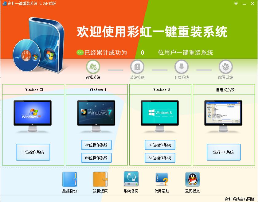 彩虹一键重装系统工具V4.6完美版(1)